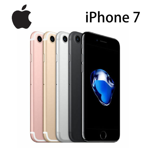 蘋果 Apple iPhone 7 4.7吋 (2019新版) 128G-金/玫瑰金[24期0利率]