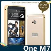 HTC One M7/801e 金屬邊框+PC背板保護套 二合一推拉款 超薄輕便 耐用不掉色 手機套 手機殼