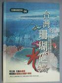【書寶二手書T7/科學_GMZ】台灣的珊瑚礁_何立德,王鑫,戴昌鳳