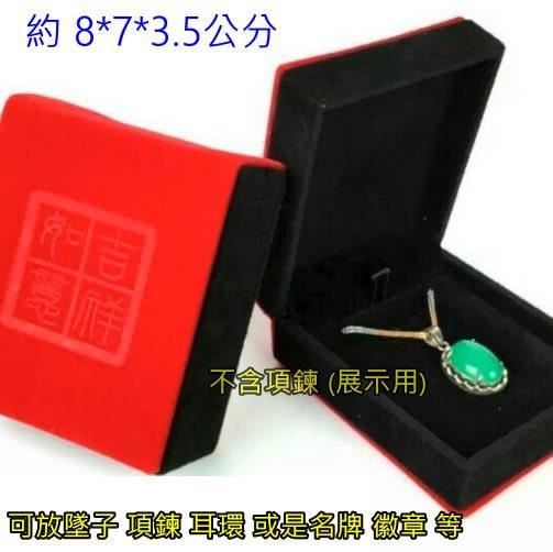 高級絨布項鏈盒批發 珠寶盒 。吉祥如意。可放墜子 項鏈 耳環 徽章名牌 水晶 觀音 彌勒佛 翡翠