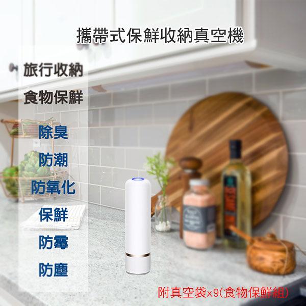 Buy917 【品菲特】PINFIS 攜帶式保鮮收納真空機 附真空袋x9(食物保鮮組)