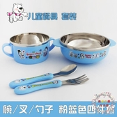 韓式兒童餐具4件米飯碗勺套裝湯杯不銹鋼輔食彩色可愛卡通圖