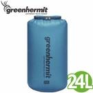 【蜂鳥 greenhermit 超輕防水袋 藍 24L】OD1124/打包袋/背包內袋/輕水袋