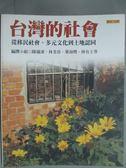 【書寶二手書T1/大學社科_ZHZ】台灣的社會_陳儀深