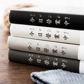 85折文藝簡約小清新復古販賣夢境創意筆記本開學季