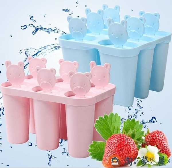 2個裝 冰格速凍自制冰塊硅膠雪糕模具製冰冰淇淋模型【淘夢屋】