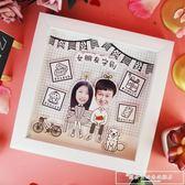 定制情侶定制手工立體擺台相框掛牆7寸diy創意照片卡通紀念日生日禮物CY『韓女王』
