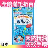 【小福部屋】日本 kincho 香RING 防蚊手環 (30枚入/包) 花香/果 天然精油 防水驅蚊【新品上架】