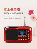 H1新款老年人老人小型戲曲音樂播放器便攜式廣播隨身聽小音箱唱戲聽歌評書充電