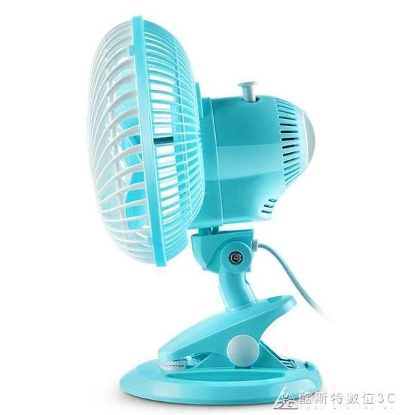 搖頭臺夾扇迷你學生小電扇臺扇壁扇床頭電風扇  220V   酷斯特數位3Cigo