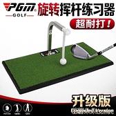 室內高爾夫 PGM 升級版 室內高爾夫 揮桿練習訓練器 360°旋轉 帶吸盤 打擊墊-芭蕾朵朵
