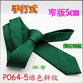 De-Fy 蝶衣精品 5cm窄版領帶.襯衫領帶結婚領帶 斜紋 單色.素面款.手打式領帶 單件價P064-5綠色
