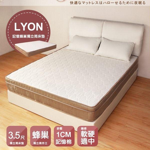 LYON記憶蜂巢三線獨立筒床墊(單人3.5尺)(PB/記憶平三線蜂巢3.5尺#S73)【DD House】