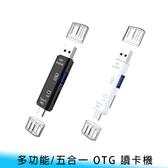 【妃航】即插即用 高速 type c/micro 五合一 USB2.0 讀卡器/OTG TF/隨身碟/外接/備份
