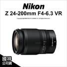 登入禮~2/28 【可刷卡】Nikon Z 24-200mm F4-6.3 VR 旅遊鏡 長變焦 五級防手震 公司貨 薪創數位