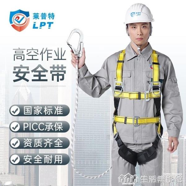 萊普特歐式五點式安全帶護腰高空作業安全繩戶外防墜落套裝電工 NMS樂事館新品