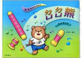 小叮噹的店- 直笛譜 ㄉㄩㄉㄩ熊 ─ 高音直笛 (附伴奏CD) F104