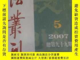 二手書博民逛書店罕見,書法叢刊(2007年第5期·總第99期),文物出版社Y19