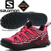 Salomon 371594粉紅/酒紅 女X Ultra 2 GTX防水登山鞋  Gore-Tex健行鞋/多功能鞋/郊山鞋/防水越野鞋