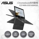 Asus 華碩 Chromebook Flip C214MA 商用筆電 C214MA-0301AN4020