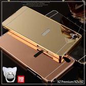 SONY XZ Premium XZs XZ 手機殼 保護殼 電鍍 硬殼 鏡面PC背板 鏡面