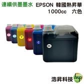 【含稅】 EPSON 1000cc  六色 韓國進口 熱昇華 填充墨水 印表機熱轉印用 連續供墨專用 L310 L1300 L1800