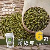 【鮮食優多】喜願 台灣本土 粉綠豆 (台南五號) 6包