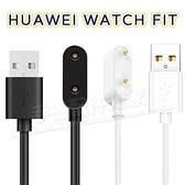 【充電線】華為 HUAWEI WATCH FIT/榮耀ES/榮耀手環6/華為兒童手錶4X 充電器/電源適配器/智慧手錶充電線
