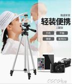 攝影架  SOMITA3540單反相機三腳架便攜佳能尼康攝影三角架手機自拍支架 coco衣巷