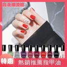 [10瓶]指甲油套裝櫻花仙女可剝無毒撕拉透明美甲持久組合