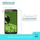 出清 NILLKIN Samsung Note 3 Neo N7505 Amazing H 防爆鋼化玻璃貼 含超清鏡頭貼 9H 螢幕玻璃膜