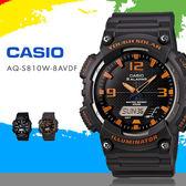 CASIO AQ-S810W-8A 太陽能指針數位雙顯錶 AQ-S810W-8AVDF 現貨+排單 熱賣中!