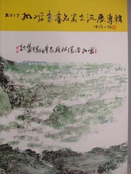 【書寶二手書T9/藝術_JQF】2017兩岸書畫名家交流展專輯_CARIA中華藝遊學會