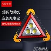 爆閃燈 汽車手提照明多功能三角架警示牌USB充電爆閃燈故障停車三角牌 快速出貨