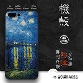 油畫蘋果7手機殼個性創意6男女款6s硅膠全包防摔保護套-奇幻樂園
