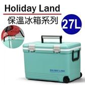 Holiday Land 日本伸和假期冰桶│冰箱 27L『藍』HDL27