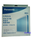 Panasonic  空氣清淨機濾網【F-P02US 】F-P02UT9機型適用