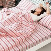 單人床包兩用被四件組 水洗棉-條紋粉  簡約無印風格