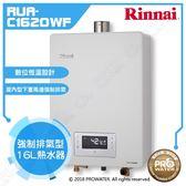 【日本Rinnai 林內】RUA-C1620WF 強制排氣型16L熱水器/觸控式熱水器/屋內型熱水器★水達人