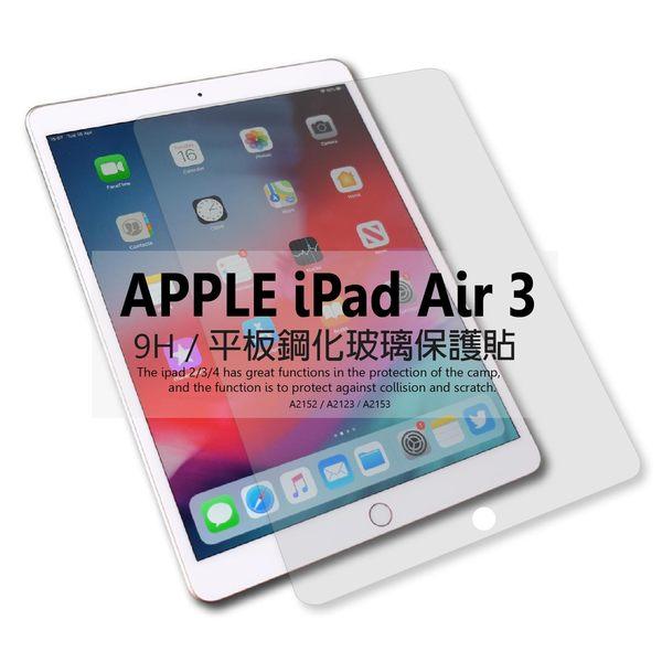 平板 鋼化玻璃貼 iPad Air 3(2019) 鋼化貼 螢幕 保護貼 防爆 鋼化保貼 A2152 A2123 A2153