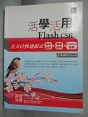 【書寶二手書T5/網路_WGR】活學活用Flash CS6-全方位快速搞定圖文設計X動畫製作X ActionScript