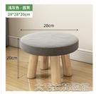 小凳子圓凳矮凳小木凳多功能布藝茶幾凳子實木懶人家用兒童創意板凳YJT 快速出貨