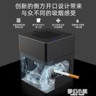 倫和煙灰缸吸煙凈化器除煙味二手煙家用吸煙防飛灰神器空氣凈化器 ATF夢幻小鎮