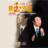 新動國際【天籟美聲 費玉清 2】便利包29元