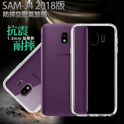 Xmart for SAMSUNG Galaxy J4 加強四角防護防摔空壓氣墊殼