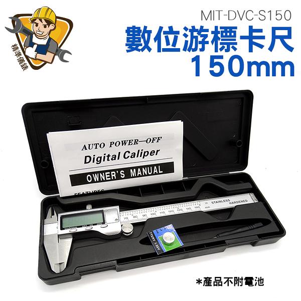 《精準儀錶旗艦店》大螢幕電子數位游標卡尺 150mm/0.01mm/0.0005in 液晶卡尺