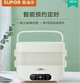 便當盒 蘇泊爾加熱飯盒可插電保溫電熱飯菜神器上班族便當盒自熱自動蒸煮 風馳