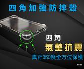 『四角加強防摔殼』SAMSUNG三星 A60 A70 空壓殼 透明軟殼套 背殼套 背蓋 保護套 手機殼
