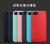 iPhone 8 Plus 手機殼 保護殼 液態矽膠保護套 全包手機套 矽膠軟殼 質感 防摔殼 iPhone8 i8 8P 蘋果8