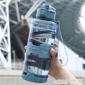 1500ml水瓶便攜大號大容量水杯子男塑料防摔耐高溫水壺運動太空杯 極有家